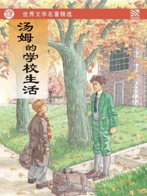 世界文学名著精选-汤姆的学校生活 SHI JIE WEN XUE MING ZHU JING XUAN- TANG MU DE XUE XIAO SHENG HUO (Tom Brown's Schooldays) by Pelangi ePublishing from Pelangi ePublishing Sdn. Bhd. in Children category