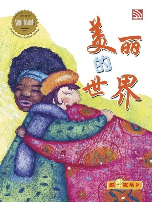 酷小孩系列- 美丽的世界 KU XIAO HAI XI LIE MEI LI DE SHI JIE (A Beautiful World) BC by Pelangi ePublishing from  in  category