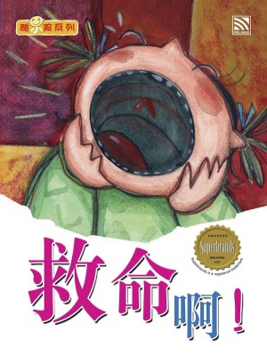 酷小孩系列-救命啊!KU XIAO HAI XI LIE JIU MING A! (Help help) BC by Pelangi ePublishing from  in  category