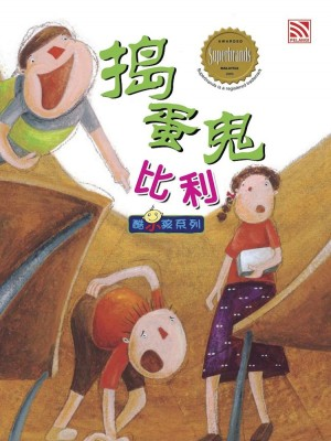 酷小孩系列-捣蛋鬼比利 KU XIAO HAI XI LIE  DAO DAN GUI BI LI (Billy the Bully) BC