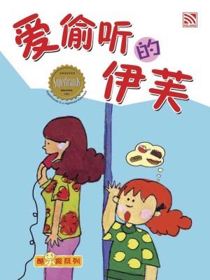 酷小孩系列-爱偷听的伊芙 KU XIAO HAI XI LIE AI TOU TING DE YI FU (Eavesdropping Eve) BC