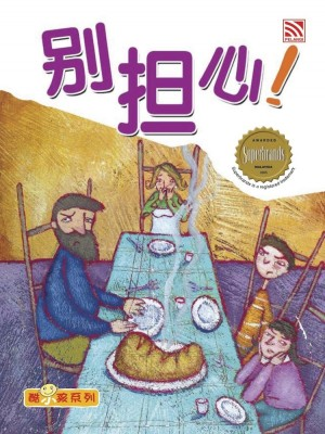 酷小孩系列-别担心! KU XIAO HAI XI LIE BIE DAN XIN! (Bury that Worry) BC by Pelangi ePublishing from Pelangi ePublishing Sdn. Bhd. in Children category