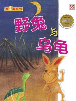 酷小孩系列-野兔与乌龟 KU XIAO HAI XI LIE YE TU WU GUI (Boris and Wabbit) BC by Pelangi ePublishing from Pelangi ePublishing Sdn. Bhd. in Children category