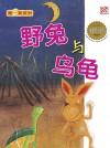 酷小孩系列-野兔与乌龟 KU XIAO HAI XI LIE YE TU WU GUI (Boris and Wabbit) BC