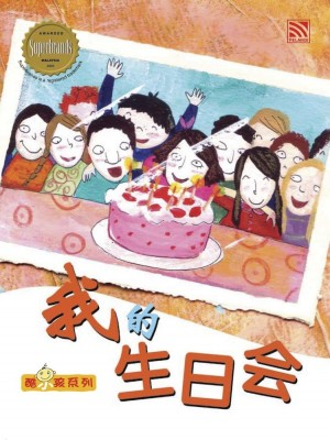 酷小孩系列-我的生日会 KU XIAO HAI XI LIE WO DE SHENG RI HUI (Its My Party) BC