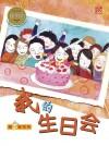 酷小孩系列-我的生日会 KU XIAO HAI XI LIE WO DE SHENG RI HUI (Its My Party) BC