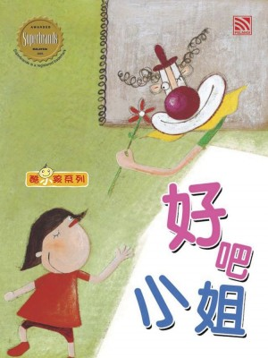 酷小孩系列-好吧小姐 KU XIAO HAI XI LIE HAO BA XIAO JIE (The Y-Yes Girl) BC
