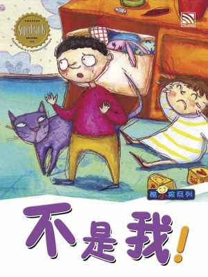 酷小孩系列-不是我!KU XIAO HAI XI LIE BU SHI WO! (The N-No Boy) BC by Pelangi ePublishing from Pelangi ePublishing Sdn. Bhd. in Children category