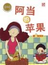 酷小孩系列-阿当的苹果 KU XIAO HAI XI LIE A DANG DE PING GUO (Adam's Apple) BC by Pelangi ePublishing from  in  category