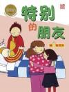 酷小孩系列-特别的朋友 KU XIAO HAI XI LIE TE BIE DE PENG YOU (Special Kids) BC