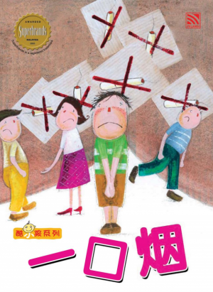 酷小孩系列-一口烟 KU XIAO HAI XI LIE YI KOU YAN (Tough Puff) BC by Pelangi ePublishing from Pelangi ePublishing Sdn. Bhd. in Children category