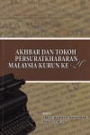 Akhbar dan Tokoh Persuratkhabaran Malaysia Kurun ke-20