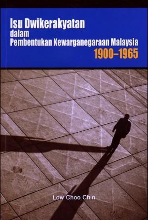 Isu Dwikerakyatan dalam Pembentukan Kewarganegaraan Malaysia, 1900-1965