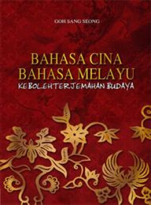 Bahasa Cina-Bahasa Melayu: Kebolehterjemahan Budaya by Goh Sang Seong from PENERBIT UNIVERSITI SAINS MALAYSIA in General Academics category