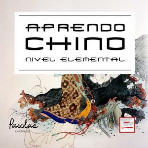 Aprendo chino by Jonathan Baier from  in  category