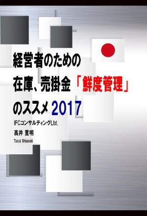 経営者のための在庫、売掛金「鮮度管理」のススメ 2017 by ???? from PublishDrive Inc in Business & Management category
