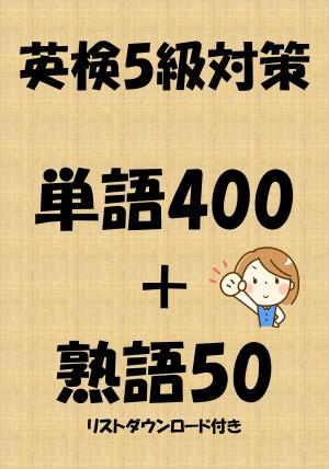 英検5級対策単語400+熟語50(リストダウンロード付き) by Sam Tanaka from PublishDrive Inc in Language & Dictionary category