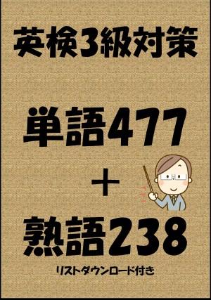 英検3級対策単語477+熟語238(リストダウンロード付き) by Sam Tanaka from PublishDrive Inc in Language & Dictionary category