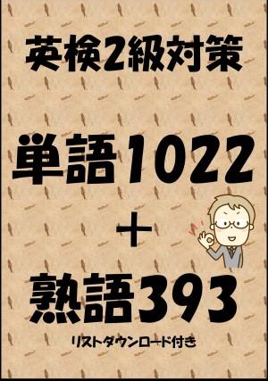 英検2級対策単語1022+熟語393(リストダウンロード付き) by Sam Tanaka from PublishDrive Inc in Language & Dictionary category