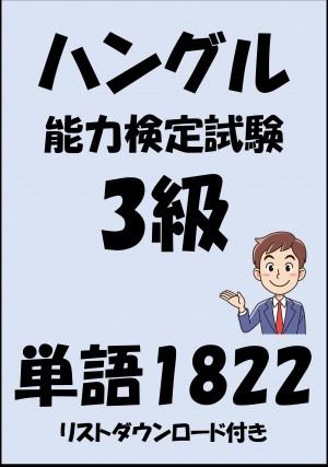 ハングル能力検定試験3級単語1822(リストダウンロード付き) by Sam Tanaka from PublishDrive Inc in Language & Dictionary category
