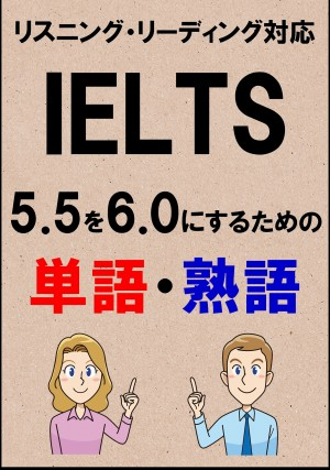 IELTS 5.5を6.0にするための単語・熟語(リーディング・リスニング対応勉強法)リストDL付 by Sam Tanaka from PublishDrive Inc in Language & Dictionary category