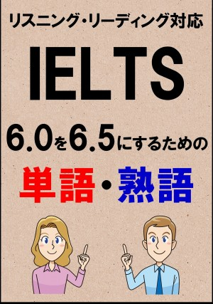 IELTS 6.0を6.5にするための単語・熟語(リーディング・リスニング対応勉強法)リストDL付 by Sam Tanaka from PublishDrive Inc in Language & Dictionary category