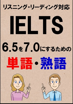 IELTS 6.5を7.0にするための単語・熟語(リーディング・リスニング対応勉強法)リストDL付 by Sam Tanaka from PublishDrive Inc in Language & Dictionary category