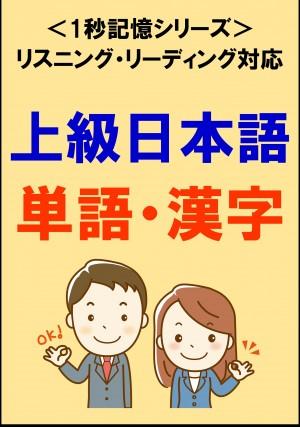 上級日本語:1500単語・漢字(リスニング・リーディング対応、JLPTN2レベル)1秒記憶シリーズ by Sam Tanaka from PublishDrive Inc in Language & Dictionary category