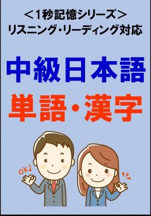中級日本語:1500単語・漢字(リスニング・リーディング対応、JLPTN3レベル)1秒記憶シリーズ by Sam Tanaka from PublishDrive Inc in Language & Dictionary category