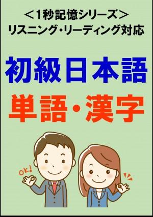 初級日本語:1500単語・漢字(リスニング・リーディング対応、JLPTN5~4)1秒記憶シリーズ by Sam Tanaka from PublishDrive Inc in Language & Dictionary category