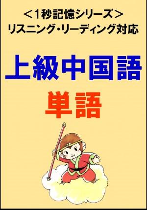 上級中国語:1500単語(リスニング・リーディング対応、HSK6級レベル)1秒記憶シリーズ by Sam Tanaka from PublishDrive Inc in Language & Dictionary category