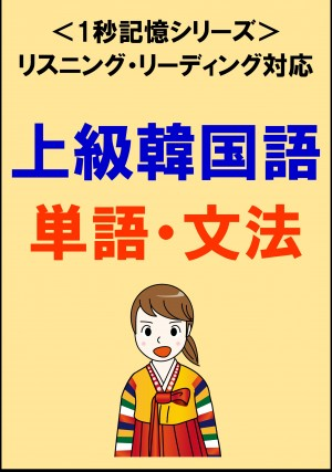 上級韓国語:2000単語・文法(リスニング・リーディング対応、TOPIK高級レベル)1秒記憶シリーズ by Sam Tanaka from PublishDrive Inc in Language & Dictionary category
