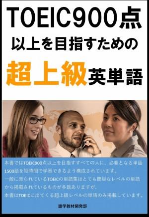 [単語リストDL付]TOEIC900点以上を目指すための超上級英単語(リスニング・リーディング用) by Sam Tanaka from PublishDrive Inc in Language & Dictionary category