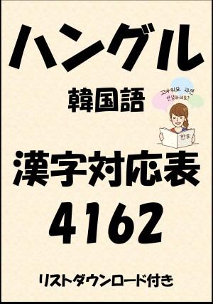 ハングル(韓国語)漢字対応表4162(リストダウンロード付き) by Sam Tanaka from PublishDrive Inc in Language & Dictionary category