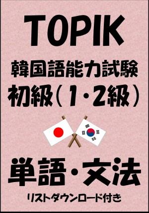 TOPIK(韓国語能力試験)初級(1・2級)単語・文法(リストダウンロード付き) by Sam Tanaka from PublishDrive Inc in Language & Dictionary category