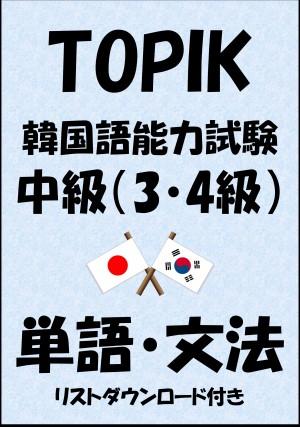 TOPIK(韓国語能力試験)中級(3・4級)単語・文法(リストダウンロード付き) by Sam Tanaka from PublishDrive Inc in Language & Dictionary category
