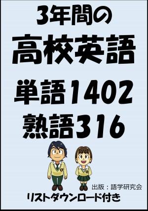 3年間の高校英語・単語1402・熟語316(リストダウンロード付き) by Sam Tanaka from PublishDrive Inc in Language & Dictionary category
