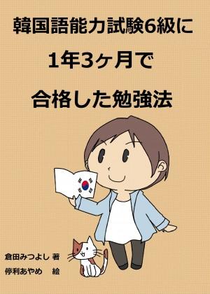 韓国語能力試験6級に1年3ヶ月で合格した勉強法 by 倉田 みつよし from PublishDrive Inc in Language & Dictionary category