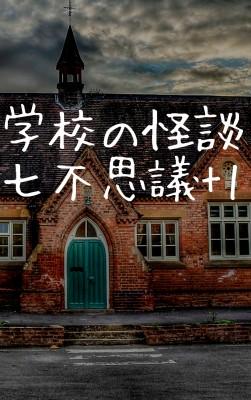 学校の怪談:七不思議+1 by 小林 修一 from PublishDrive Inc in Teen Novel category