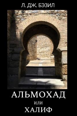 Альмохад, или Халиф