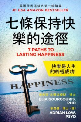 七條保持快樂的途徑 (繁体) by GOURGOURIS ELIA from PublishDrive Inc in Family & Health category
