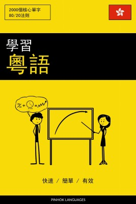 學習粵語 - 快速 / 簡單 / 有效 by Pinhok Languages from PublishDrive Inc in Language & Dictionary category