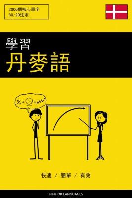 學習丹麥語 - 快速 / 簡單 / 有效 by Pinhok Languages from PublishDrive Inc in Language & Dictionary category