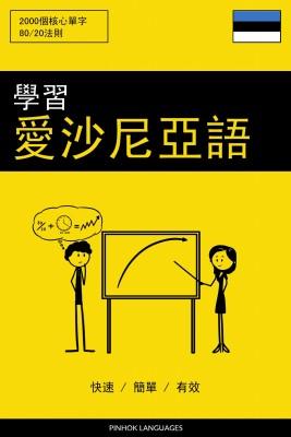 學習愛沙尼亞語 - 快速 / 簡單 / 有效 by Pinhok Languages from PublishDrive Inc in Language & Dictionary category