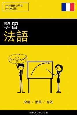 學習法語 - 快速 / 簡單 / 有效 by Pinhok Languages from PublishDrive Inc in Language & Dictionary category