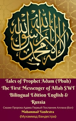 Tales of Prophet Adam (Pbuh) The First Messenger of Allah SWT Bilingual Edition English & Russian {Сказки Пророка Адама Первый Посланник Аллаха (Бог)} by محمد فاندسترا from PublishDrive Inc in Religion category