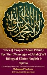 Tales of Prophet Adam (Pbuh) The First Messenger of Allah SWT Bilingual Edition English & Russian {Сказки Пророка Адама Первый Посланник Аллаха (Бог)} by محمد فاندسترا from  in  category