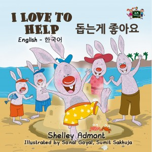 I Love to Help (English Korean Bilingual Book) by KidKiddos Books from PublishDrive Inc in Language & Dictionary category