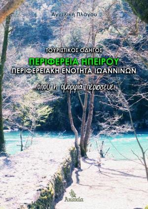 Περιφέρεια Ηπείρου: Περιφερειακή Ενότητα Ιωαννίνων by Nicholas Gannon from PublishDrive Inc in Travel category