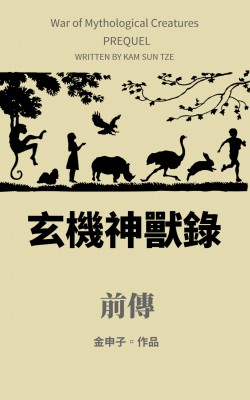 玄機神獸錄:前傳 by 金 申子 from PublishDrive Inc in General Novel category